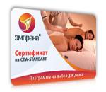 Сертификат на СПА-STANDART (для двоих)