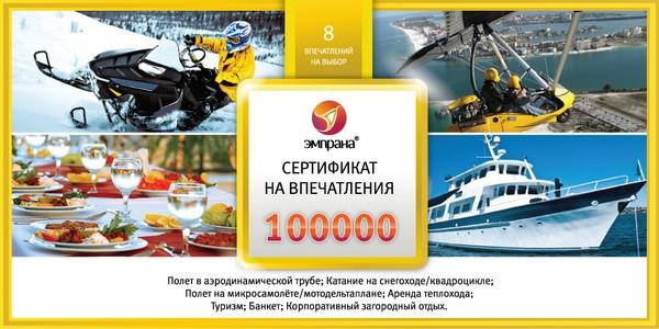 Корпоративный сертификат 100000