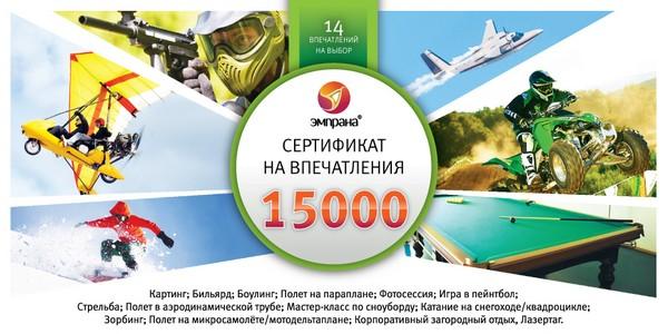 Корпоративный сертификат 15000