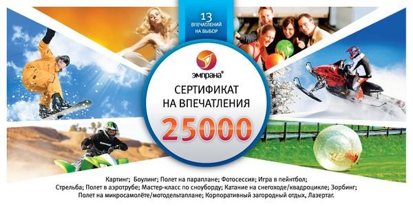 Корпоративный сертификат 25000