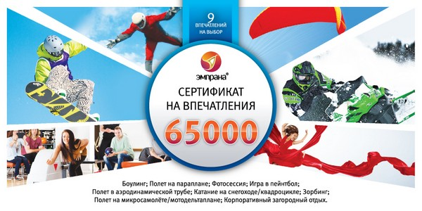 Корпоративный сертификат 65000