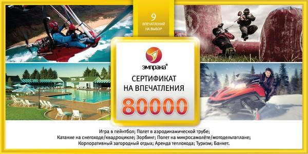 Корпоративный сертификат 80000