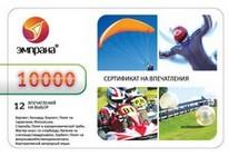 Корпоративный сертификат 10000