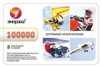 Подарок Корпоративный сертификат 100000