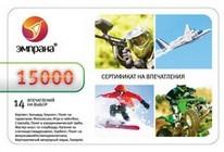 Подарок Корпоративный сертификат 15000