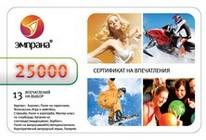 Подарок Корпоративный сертификат 25000