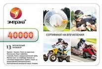 Подарок Корпоративный сертификат 40000