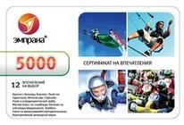 Корпоративный сертификат 5000