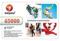Подарок Корпоративный сертификат 65000