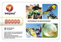Подарок Корпоративный сертификат 80000